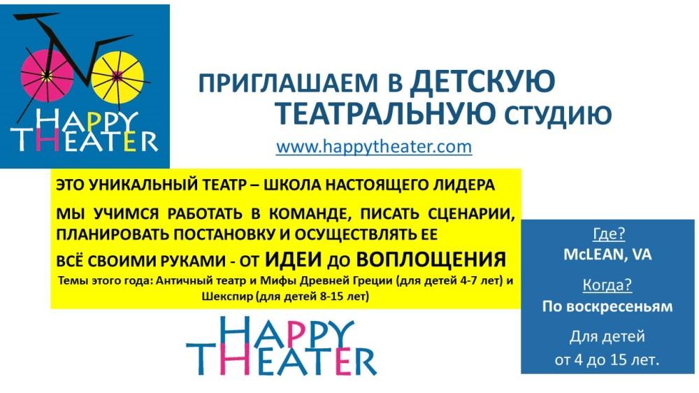 FALLenrollmentHappyTheater2019